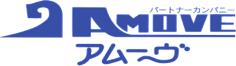 株式会社アムーヴ